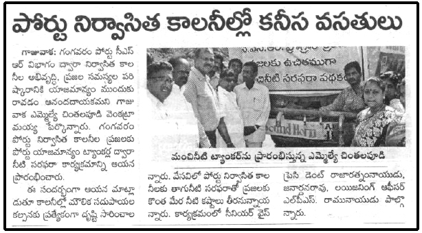 Andhra Jyothi on 4th May 2013